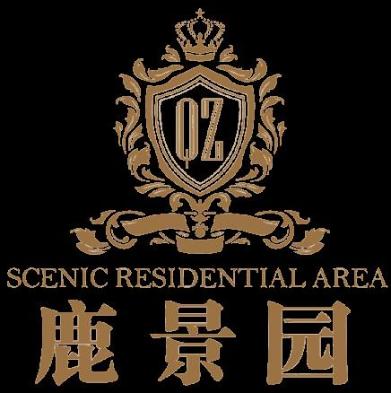 鹿景园logo